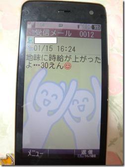 2011_0115_185849-DSC02599