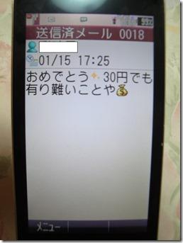 2011_0115_185936-DSC02600