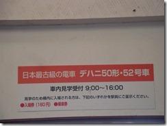 2011_0322_125446-DSC02922